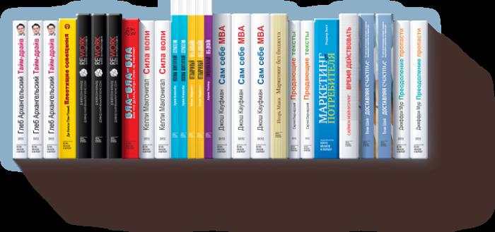 Книги по бизнесу, которые нужно прочитать