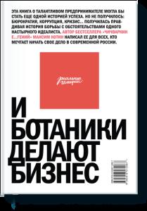 Бизнес-книга, которую вы должны прочесть